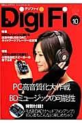 Digi Fi PC高音質化大作戦 BDミュージックの可能性