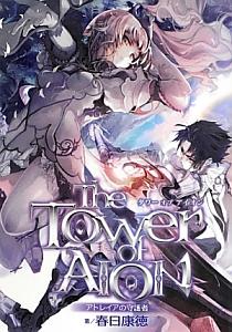 タワー オブ アイオン アトレイアの守護者