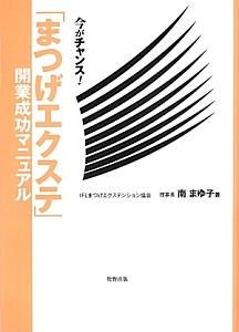 「まつげエクステ」 開業成功マニュアル