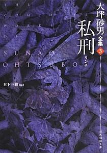 私刑-リンチ- 大坪砂男全集3