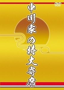 中川家の画像 p1_29