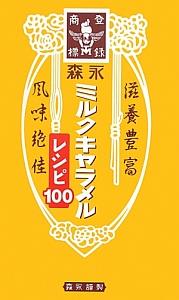 森永ミルクキャラメルレシピ100