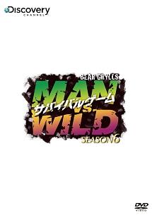 サバイバルゲーム MAN VS.WILD シーズン6 BOX