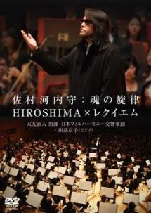 佐村河内守:魂の旋律~HIROSHIMA × レクイエム