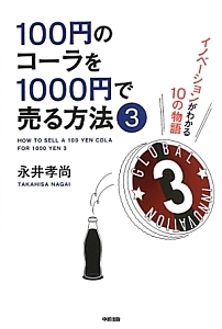 100円のコーラを1000円で売る方法 イノベーションがわかる10の物語