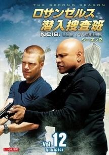 ロサンゼルス潜入捜査班 ~NCIS:Los Angeles シーズン2