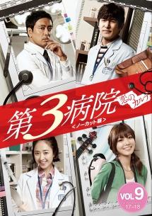 第3病院~恋のカルテ~〈ノーカット版〉Vol.9