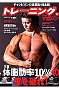 トレーニングマガジン 特集:体脂肪率10%の壁を破れ!