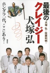 犬塚弘の画像 p1_10