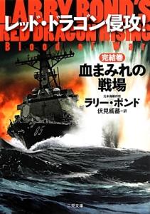 レッド・ドラゴン侵攻! 完結巻 血まみれの戦場