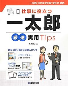 仕事に役立つ 一太郎 厳選実用Tips