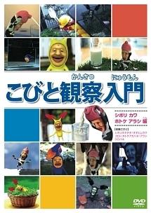 こびと観察入門 シボリ カワ ホトケ アラシ編