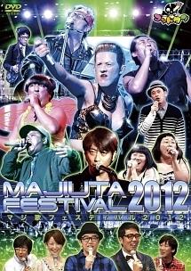 ゴッドタン~マジ歌フェスティバル2012~
