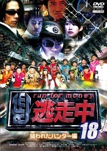 逃走中18~run for money~【狙われたハンター編】