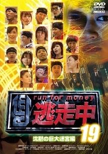逃走中19~run for money~【沈黙の巨大迷宮編】