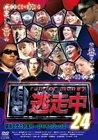 逃走中24~run for money~ 【禁断の恋と財宝村~ロミオとジュリエ~】