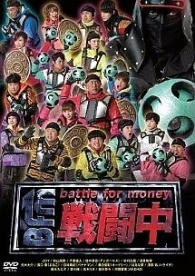 戦闘中~battle for money~