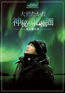 大沢たかお 神秘の北極圏 -光と闇の旅- 2