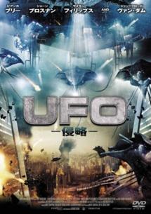 UFO-侵略-