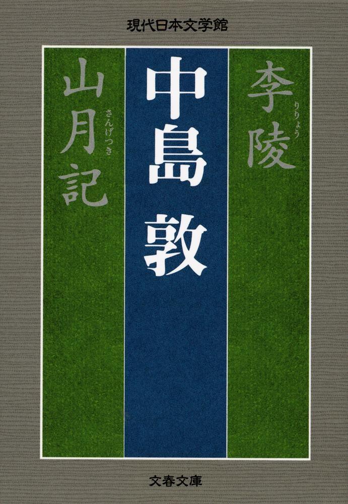 李陵 山月記 現代日本文学館