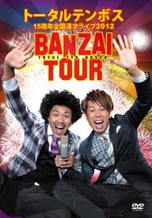 トータルテンボス 全国漫才ツアー2012 BANZAI TOUR
