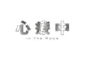 心療中-in the Room-