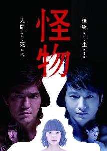 読売テレビ開局55周年記念ドラマ 怪物
