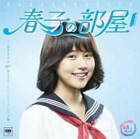 春子の部屋~あまちゃん 80's HITS~ ソニーミュージック編