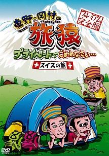 東野・岡村の旅猿 プライベートでごめんなさい・・・ スイスの旅 プレミアム