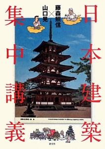 日本建築集中講義
