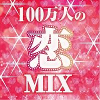 100万人の恋MIX mixed by DJ HIME