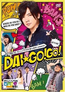 BSフジ「カンニングのDAI安☆吉日」Presents DAI☆GO!GO!
