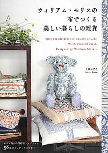 ウィリアム・モリスの布でつくる美しい暮らしの雑貨