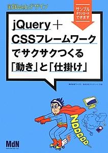 jQuery+CSSフレームワークでサクサクつくる「動き」と「仕掛け」