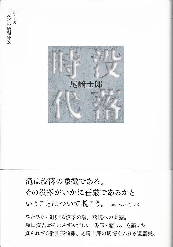 没落時代 シリーズ日本語の醍醐味5