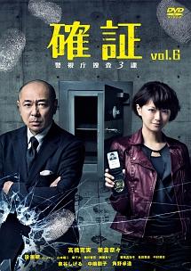 確証~警視庁捜査3課   ドラマの動画・DVD - TSUTAYA/ツタヤ