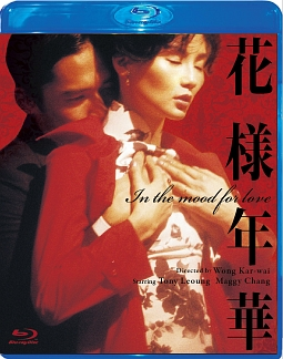 in the Mood of Love 花様年華