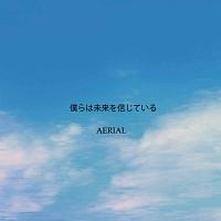 AERIAL『僕らは未来を信じている』