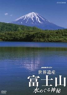 世界遺産 富士山 ~水めぐる神秘~