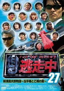 逃走中27~run for money~【新浦島太郎物語~玉手箱と乙姫の罠】
