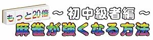 日本プロ麻雀連盟公認 もっと20倍! 麻雀が強くなる方法 ~初中級者編~