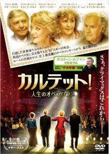 カルテット!人生のオペラハウス