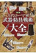図解・古代ローマ軍 武器・防具・戦術大全