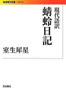 蜻蛉日記 現代語訳
