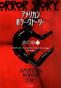 アメリカンホラー・ストーリー 赤の章