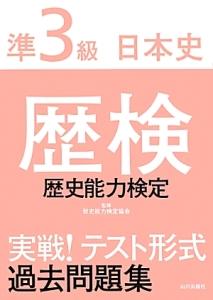 歴検 歴史能力検定 準3級 日本史 実戦!テスト形式過去問題集