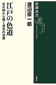 江戸の色道