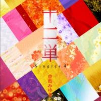 十二単 ~Singles 4~