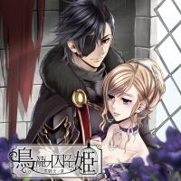 鳥籠ノ囚ワレ姫 ~黒騎士ノ章~