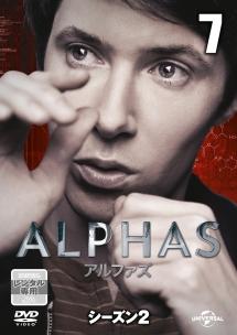 ALPHAS/アルファズ シーズン2